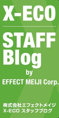 株式会社エフェクトメイジスタッフブログ